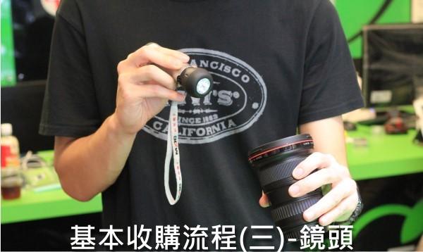 收購二手鏡頭 應該要注意什麼?圖文解說(三)