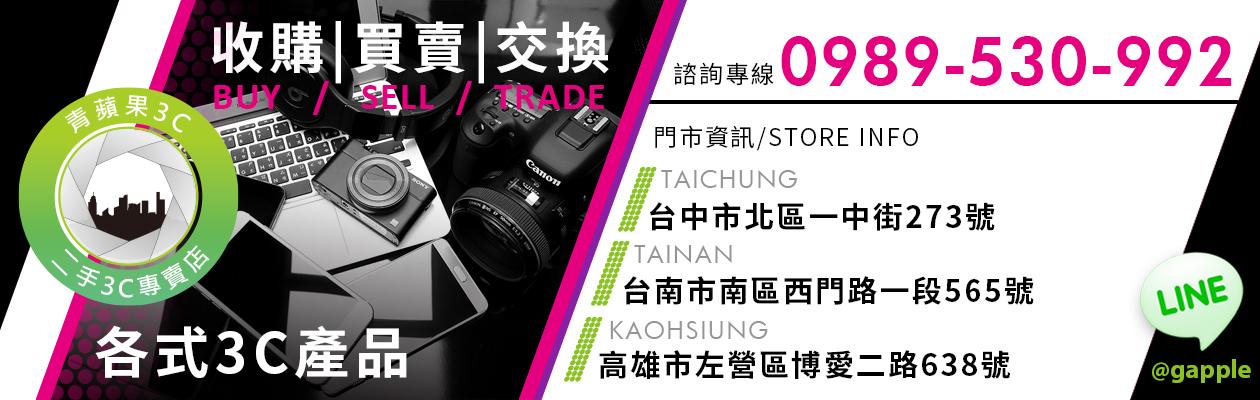 台北收購二手相機 | 台北二手相機收購 | 台北收購手機