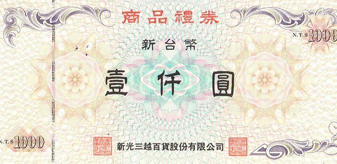 台北收購新光禮卷 | 青蘋果禮卷購買,禮券換現金,百貨公司禮卷交換