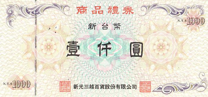 台北收購新光禮卷