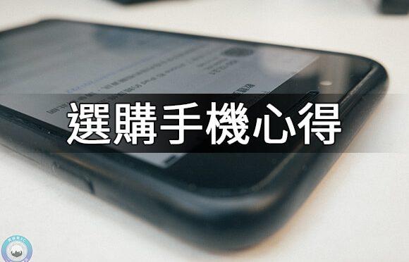 台北買手機,二手手機買賣推薦青蘋果3c