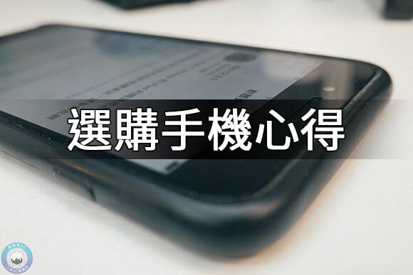 台北買手機